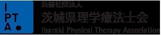 公益社団法人 茨城県理学療法士会