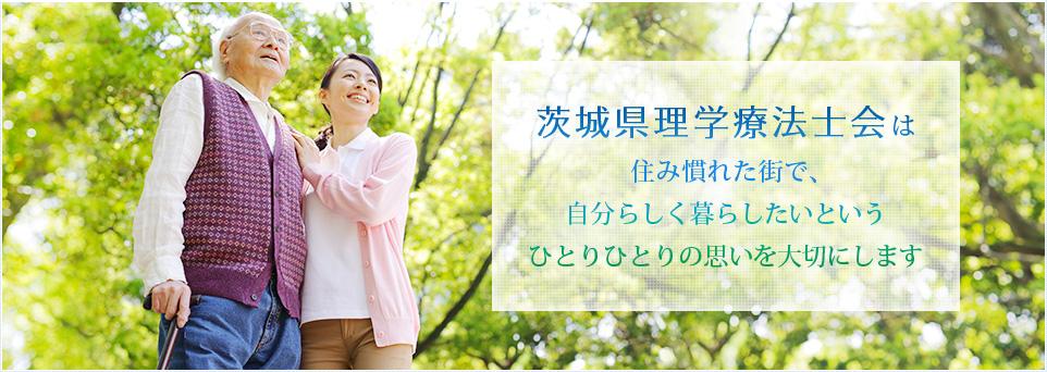 茨城県理学療法士会は住み慣れた街で、自分らしく暮らしたいというひとりひとりの思いを大切にします